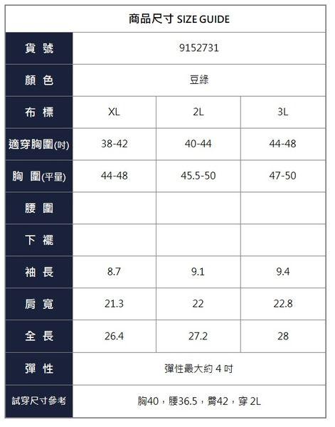 【YOUNGBABY中大碼】Skate英文底線造型棉T.豆綠(38-48)