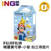 Fujifilm instax mini 拍立得底片 精靈寶可夢 小智(藍盒) 神奇寶貝 富士
