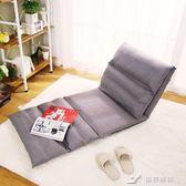 懶人沙發單人可折疊臥室沙發椅創意榻榻米簡約現代躺椅客廳 樂芙美鞋 IGO