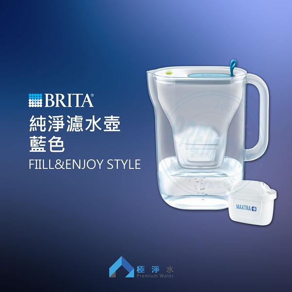 BRITA Fill&Enjoy Style 純淨濾水壺 3.6公升 藍色 | 極淨水