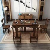 茶桌椅組合實木新中式茶桌簡約現代喝茶桌功夫泡茶卓茶道桌子茶藝台北日光NMS