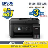 【EPSON】L5290 雙網四合一 智慧遙控連續供墨複合機