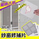 紗窗貼 蚊窗補洞貼 紗窗修補貼 [三片裝] 10*10cm 自黏式 修補貼片 紗門補洞網 修補片 補窗(V50-2168)