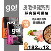 【SofyDOG】go! 鮮食利樂貓餐包 皮毛保健系列 兩口味混搭 12件組