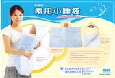 舒適牌 兩用小睡袋 台灣製