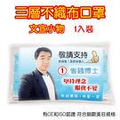競選小物/招生贈品/開幕贈品/選舉防護口罩文宣小物(1入) 2元
