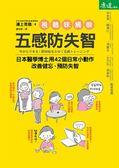 (二手書)五感防失智:日本醫學博士用42個生活小動作 改善健忘、預防失智