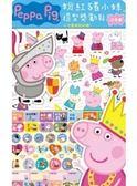 粉紅豬小妹造型獎勵貼 公主篇 (OS小舖)