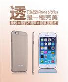 ✔iPhone6 iPhone 6 Plus 超薄清透手機清水套TPU 軟殼帶防塵塞不易變形薄透手機殼保護殼防塵