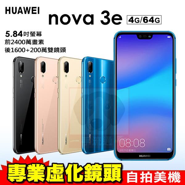 Huawei NOVA 3E 5.84吋 4/64G 八核心 智慧型手機 免運費