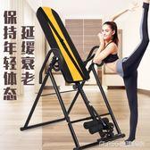 倒立機家用健身器材倒掛吊增長高收腹器頸腰椎間盤拉伸瑜伽igo     琉璃美衣