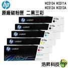 【限時促銷 兩黑三彩】HP 215A W2310A W2311A W2312A W2313A 原廠 LaserJet 碳粉匣 適用M155/ M182 / M183