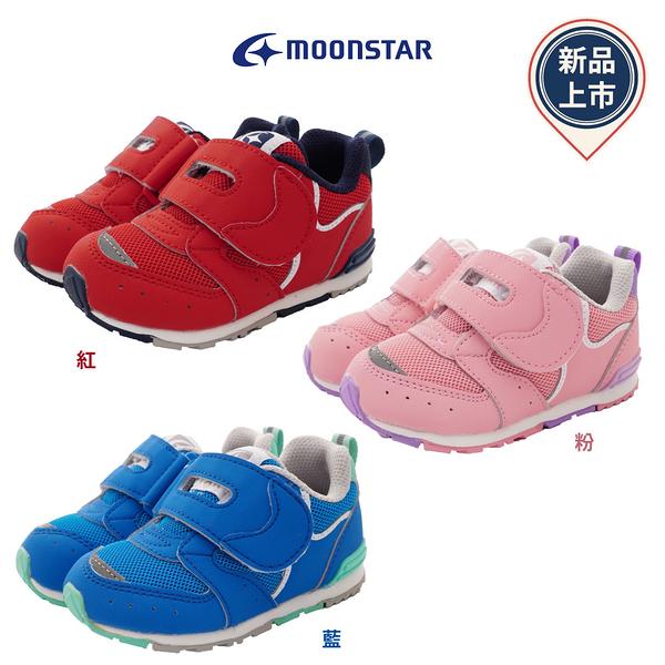 日本月星Moonstar機能童鞋HI系列學步鞋1213紅/1214粉/1218藍(寶寶段)