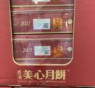 [COSCO代購] C95729 美心雙黃蓮蓉月餅 185公克 X 4入 X 2盒