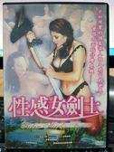 影音專賣店-P10-033-正版DVD-電影【性感女劍士 限制級】-丹尼爾柏哈茲 崔維絲布魯克絲史都華