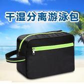 游泳包 游泳包干濕分離女韓國便攜泳衣收納袋防水包男游泳裝備溫泉沙灘包  瑪麗蘇