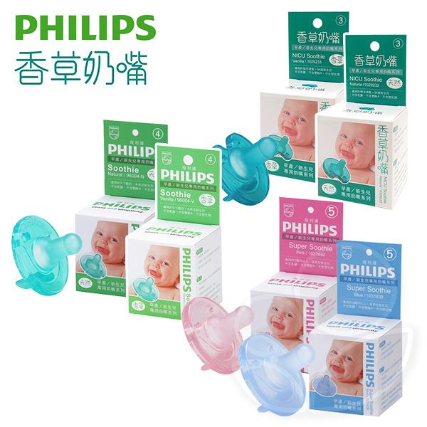 PHILIPS 飛利浦 早產/新生兒專用香草奶嘴【佳兒園婦幼館】