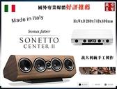 『盛昱音響』義大利 Sonus Faber SONETTO CENTER II 中置喇叭 『鋼琴烤漆黑色 - 白色 - 胡桃木貼皮』