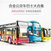 合金公交車玩具雙層巴士加長雙節大巴仿真公共汽車兒童模型小汽車 九週年全館柜惠
