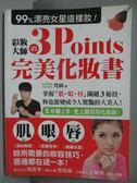 【書寶二手書T1/美容_PJM】彩妝大師的3Points完美化妝書_梵緯