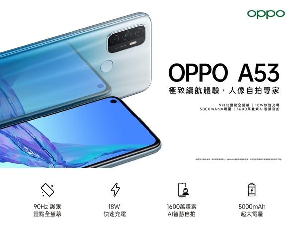 送玻保【3期0利率】OPPO A53 2020 6.5吋 4G/64G 5000mAh 三鏡頭主相機 1300萬畫素 雙喇叭 智慧型手機