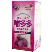 孕哺兒 哺多多經典配方 (健髮配方) 300公克 德國頂級膠原蛋白 哺乳茶