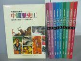 【書寶二手書T2/少年童書_RAN】中國歷史_1~10集合售