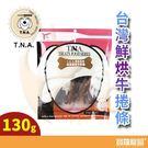 T.N.A悠遊鮮點 台灣鮮烘牛捲條130g【寶羅寵品】