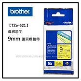 BROTHER TZe-621 TZ系列 黃底黑字 9mm護貝標籤機色帶