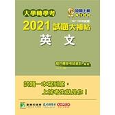 大學轉學考2021試題大補帖(英文)(107~109年試題)