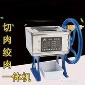 切片機搖切肉機切片機電動商用絞肉機手動切肉片機家用切絲機   多莉絲旗艦店igo