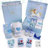 (超夯大放價)彌月禮物嬰兒禮盒套裝新生兒衣服送禮初生棉質春秋夏季剛出生寶寶滿月禮物xw