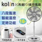 【歌林】16吋智能DC遙控桌立扇/8段/定時KF-A1601DC-A 保固免運-隆美家電