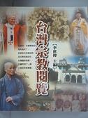【書寶二手書T2/宗教_EPC】台灣宗教閱覽_李世偉