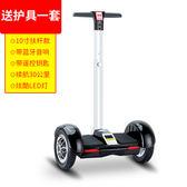 生日禮物-智能電動平衡車A8帶扶杆雙輪體感車 兩輪成人兒童思維車10寸BLNZ 免運