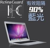 RetinaGuard 視網盾 Macbook Air / Macbook Pro 13吋 眼睛防護 防藍光90%保護膜 螢幕保護貼