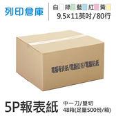 【電腦連續報表紙】 80行 9.5*11*5P 白綠藍紅黃 / 雙切 / 中一刀 / 超值組48箱(足量500份)