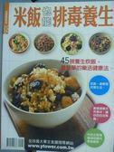 【書寶二手書T7/餐飲_QHM】米飯也能排毒養生_李德全