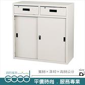 《固的家具GOOD》205-13-AO 中二屜鐵櫃/3尺/公文櫃/鐵櫃