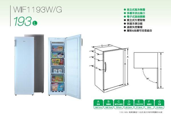 【Whirlpool惠而浦】193L風冷直立式冰櫃 WIF1193W / WIF1193G (純白/鈦金鋼)
