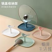 【2個裝】鍋蓋架坐式臺面免打孔廚房塑料鏟勺置物架【極簡生活】