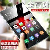 華為 MediaPad M5 8.4吋 10.8吋 鋼化膜 9H防爆 鋼化玻璃 玻璃貼 螢幕保護貼 耐刮 高清 防指紋
