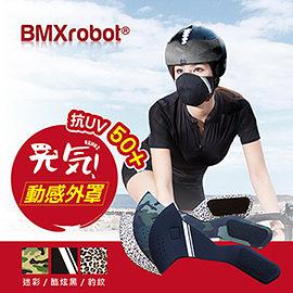 日本BMXrobot Genki 元氣 抗UV動感外罩(酷黑/迷彩/豹紋) 限搭配元氣1&2號使用