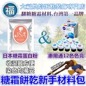 限量特價【惠爾通Wilton12色膏JSA蛋白粉新手包】合格烘焙糖霜餅乾模翻糖泰勒粉珠光粉