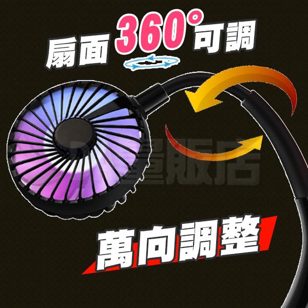 掛脖風扇 充電風扇 懶人風扇 頸掛風扇 雙頭風扇 免手持 夜燈風扇 七葉片 USB充電 隨機顏色(80-3581)
