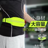 ROCK運動腰包男跑步多功能防水貼身隱形腰帶腰包女健身跑步手機包