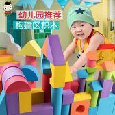 孩子寶貝EVA 泡沫積木大號1 2 3 6 周歲軟體海綿幼兒園益智兒童玩具 出貨