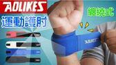 ▶A4纏繞式-運動護腕◀籃球/羽球/纏繞手腕/護腕/護肘/吸汗/透氣舉重/慢跑/健身/羽球/網球/足球