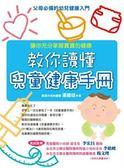 (二手書)教你讀懂兒童健康手冊