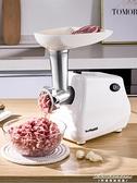 絞肉機家用電動全自動小型商用碎肉餃餡攪肉香腸機灌腸機 黛尼時尚精品